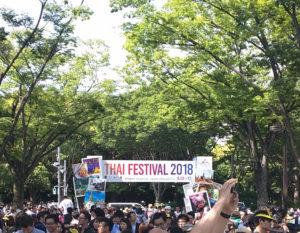 タイフェスティバル 2018